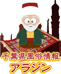 千葉県の風俗口コミ情報 アラジン