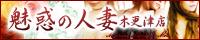 木更津 魅惑の人妻